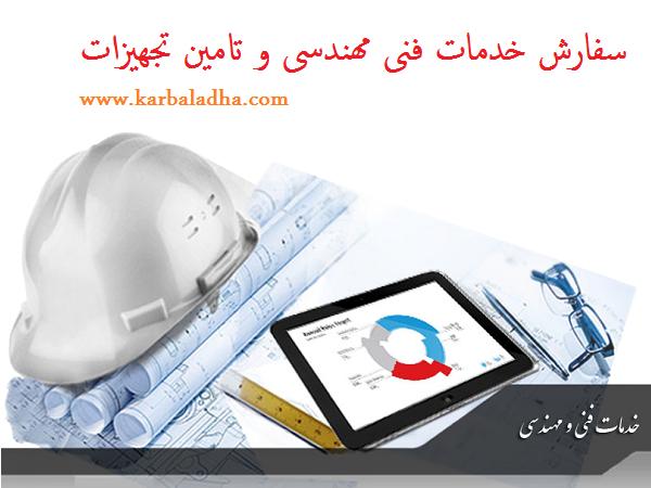 سفارش خدمات فنی مهندسی و تامین تجهیزات کاربلدها