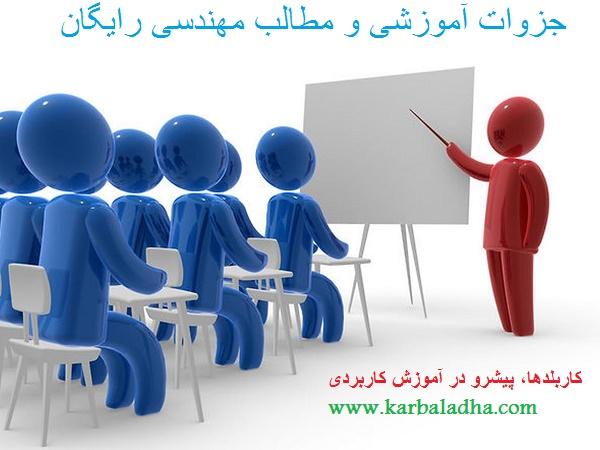 آموزش های رایگان وب سایت کاربلدها