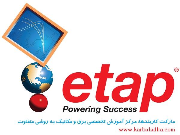 آموزش نرم افزار تخصصی برق etap