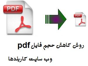 روش کاهش حجم فایل پی دی اف