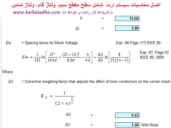 اکسل محاسبات سیستم زمین