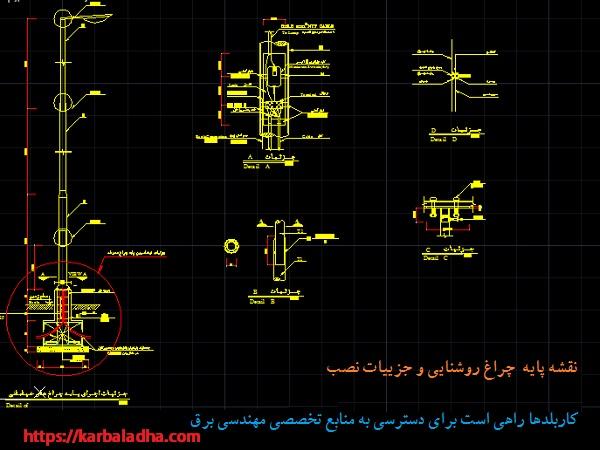 نقشه پایه روشنایی خیابانی - Lighting pole details - کاربلدها