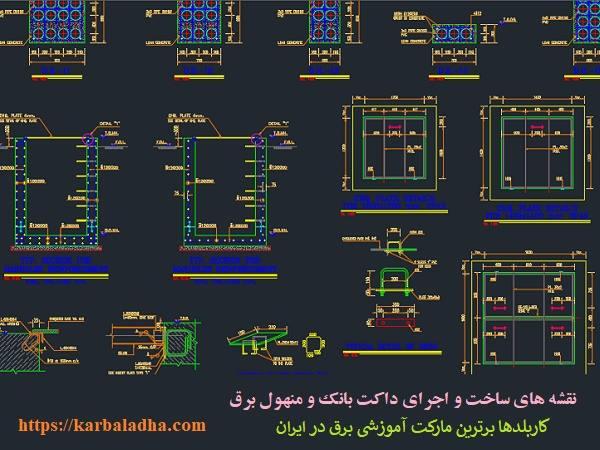داکت بانک و منهول - کاربلدها - مهندسی برق