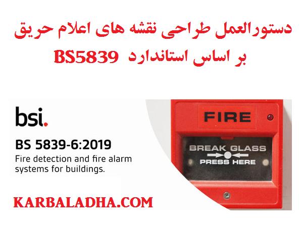 سیستم اعلام حریق - fire alarm - کاربلدها