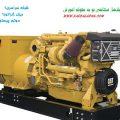 مقایسه دیزل ژنراتور و موتور پیستونی گازسوز وب سایت کاربلدها WWW.KARBALADHA.COM