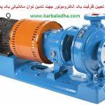 تعیین ظرفیت موتور الکتریکی وب سایت کاربلدها