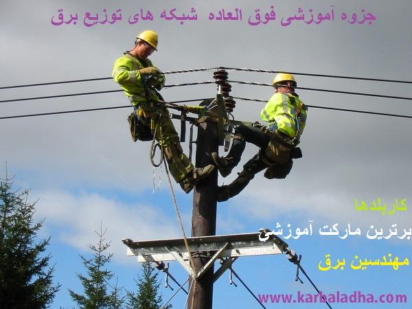 شبکه های توزیع برق توسط وب سایت کاربلدها