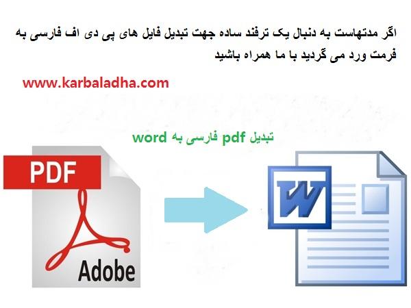 تبدیل pdf فارسی به word