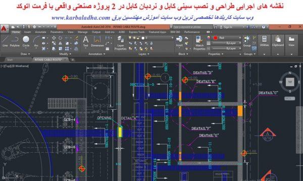 آموزش تخصصی برق