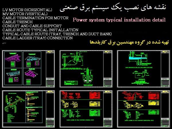 Power system typical installation detail - نقشه های نصب الکتریکال