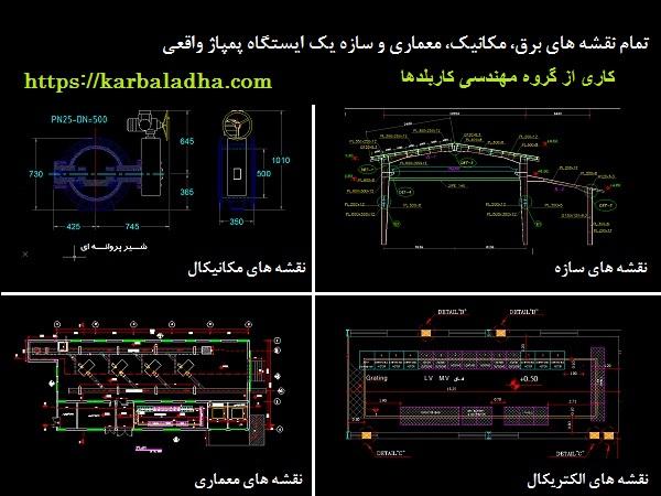 نقشه های برق، مکانیک، معماری و سازه ایستگاه پمپاژ