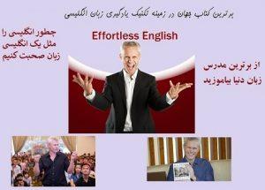 چطور انگلیسی را مثل یک انگلیسی زبان صحبت کنیم