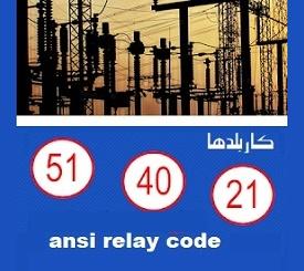 کدهای رله های حفاظتی ansi code